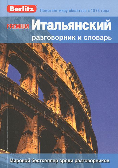 Premium Итальянский разговорник и словарь   Малыхина Элеонора Сергеевна  #1