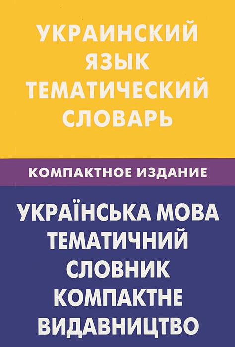 Украинский язык. Тематический словарь | Галочкина Зоряна Владимировна  #1