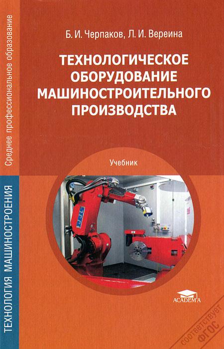 Технологическое оборудование машиностроительного производства  #1
