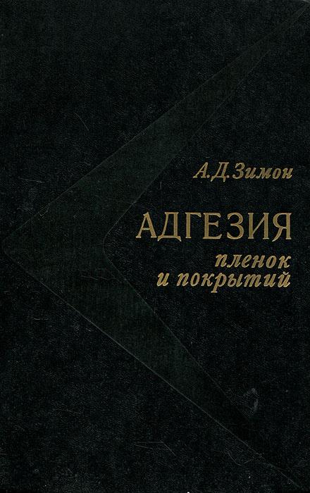 Адгезия пленок и покрытий | Зимон Анатолий Давыдович #1