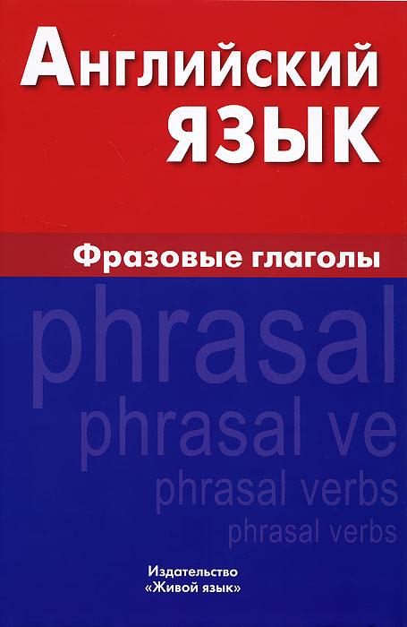 Английский язык. Фразовые глаголы #1