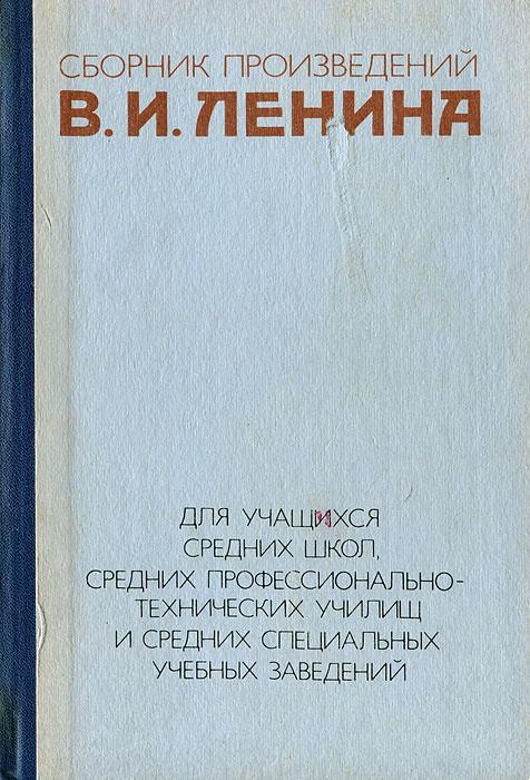 Сборник произведений В. И. Ленина | Ленин Владимир Ильич  #1