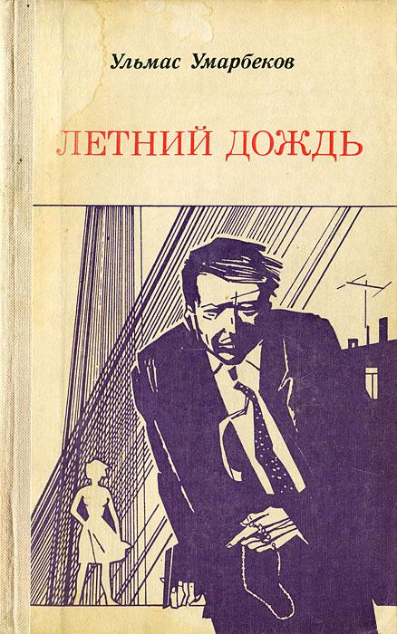 Летний дождь   Умарбеков Ульмас Рахимбекович #1