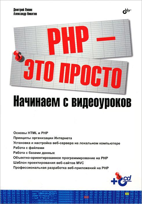 PHP — это просто. Начинаем с видеоуроков (+ CD-ROM) #1