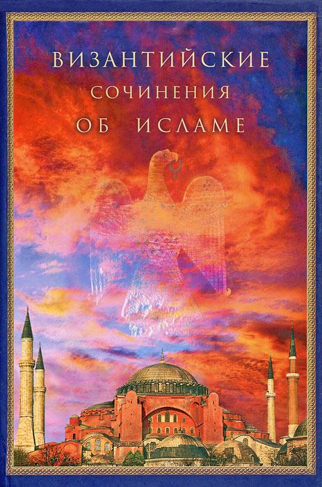 Византийские сочинения об исламе #1