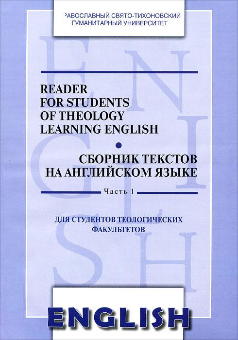 Reader for Students of Theology Learning English. Сборник текстов на английском языке. Часть 1  #1