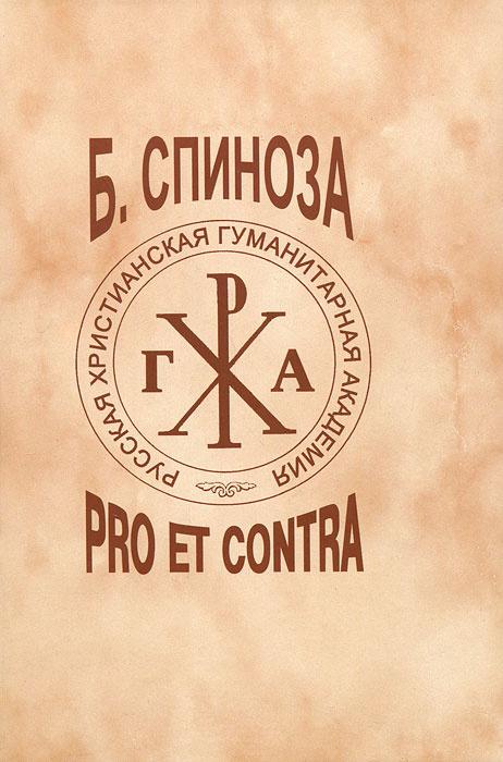 Б. Спиноза. Pro Et Contra | Спиноза Бенедикт #1