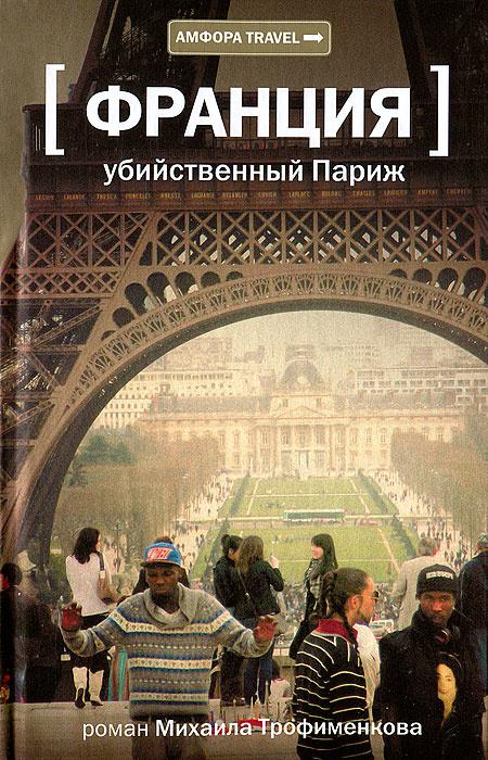 Франция. Убийственный Париж #1