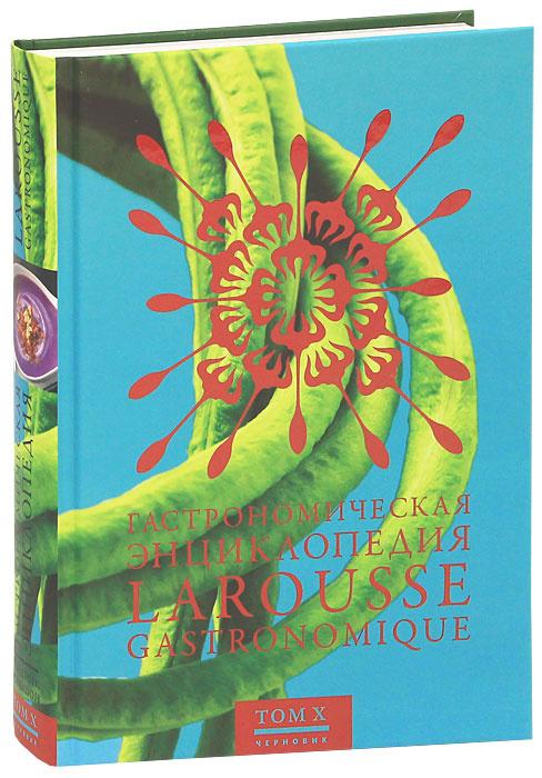 Гастрономическая энциклопедия Ларусс. В 14 томах. Том 10 #1