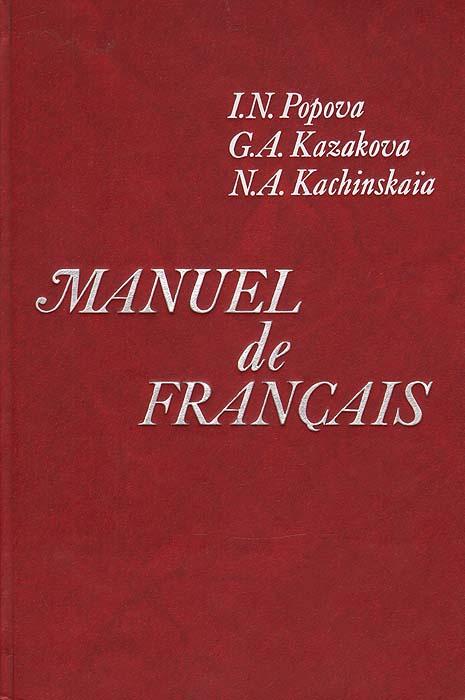 Manuel de Francais. Учебник французского языка для 1 курса институтов и факультетов иностранных языков #1