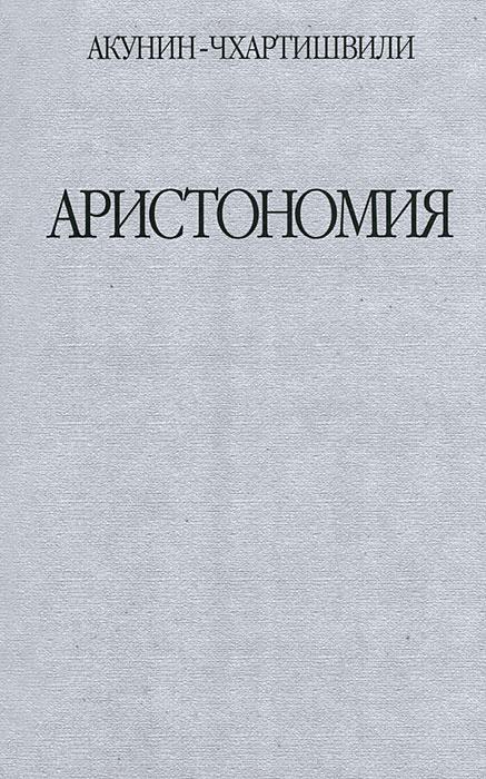 Аристономия #1