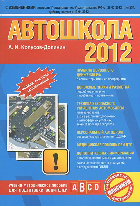 Автошкола 2012 #1