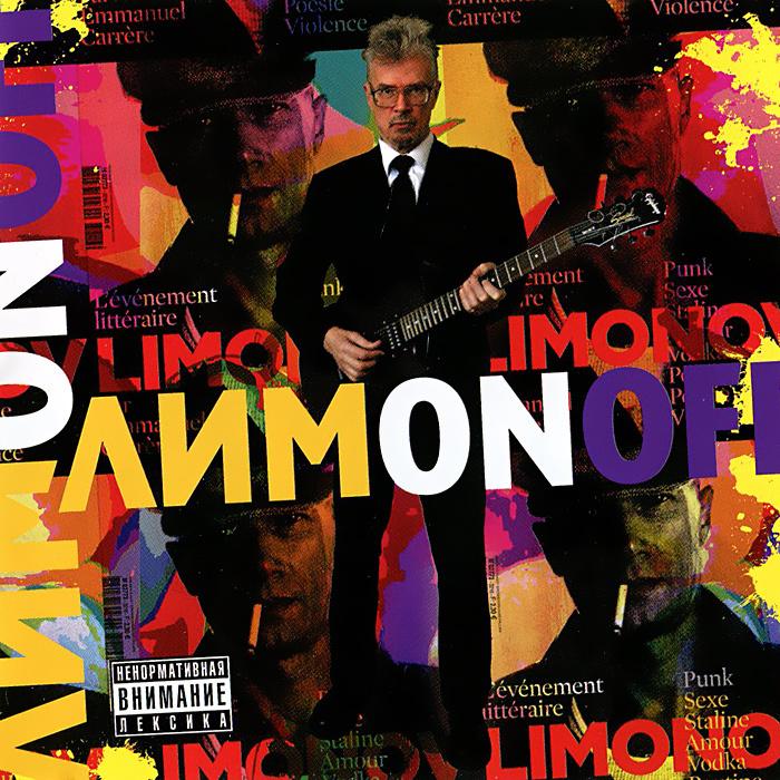 Лимonoff (2 CD) #1