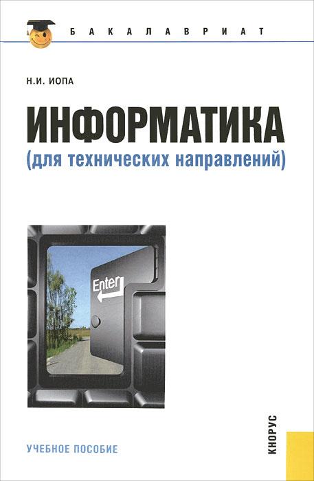 Информатика (для технических направлений) | Иопа Николай Иванович  #1