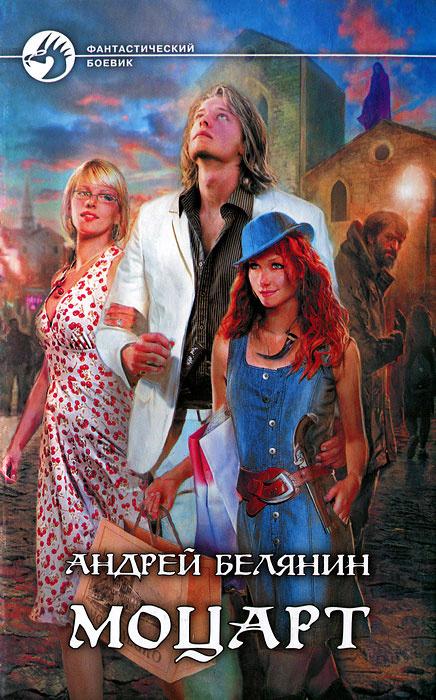 Моцарт   Белянин Андрей Олегович #1
