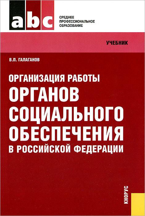 Организация работы органов социального обеспечения в Российской Федерации  #1