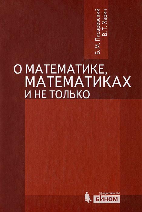 О математике, математиках и не только #1