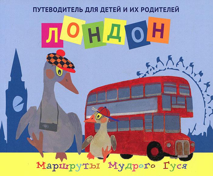 Лондон. Путеводитель для детей и их родителей #1