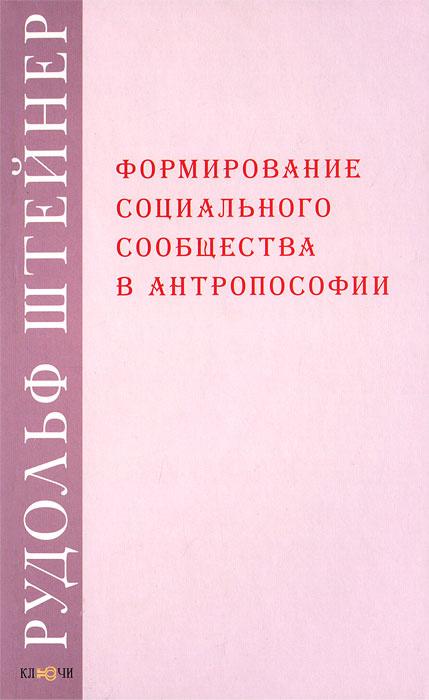 Формирование социального сообщества в антропософии #1