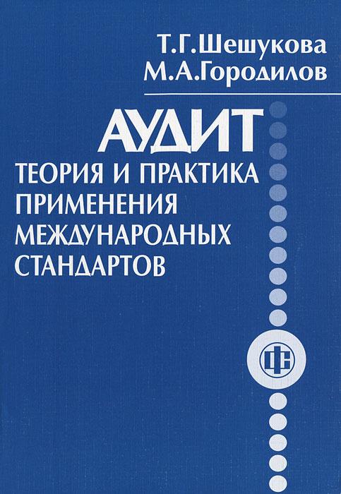Аудит. Теория и практика применения международных стандартов  #1