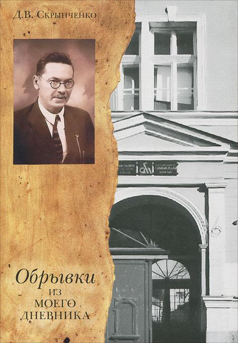 Обрывки из моего дневника | Скрынченко Дмитрий Васильевич  #1