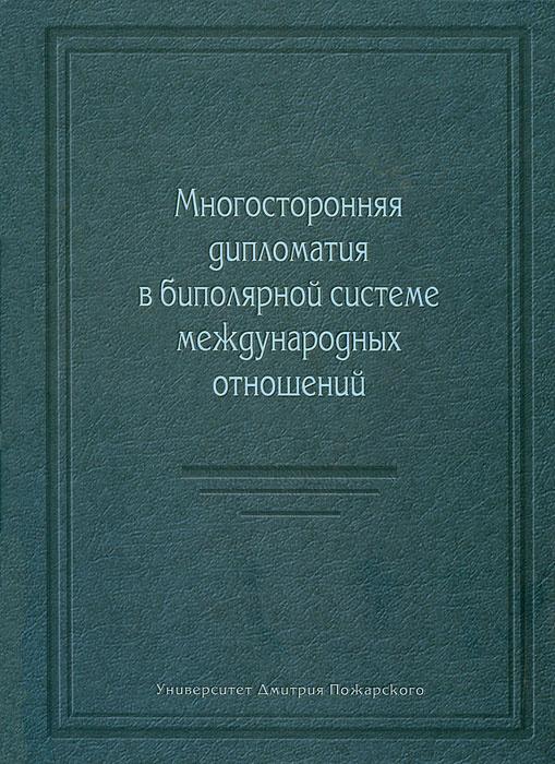 Многосторонняя дипломатия в биполярной системе международных отношений  #1