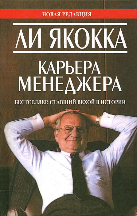 Карьера менеджера   Якокка Ли, Борич Сергей Э. #1