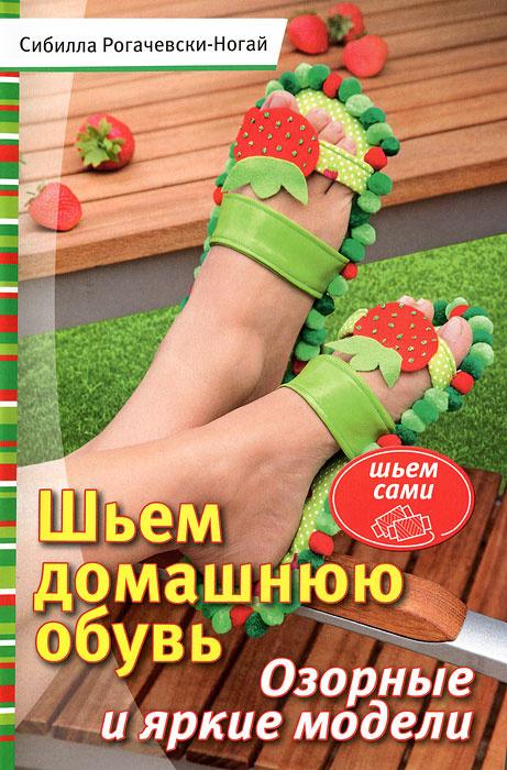 Шьем домашнюю обувь #1