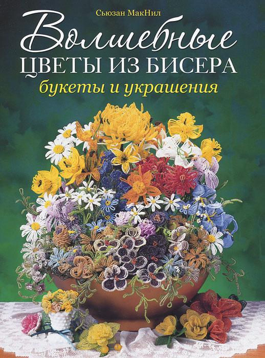 Волшебные цветы из бисера. Букеты и украшения #1