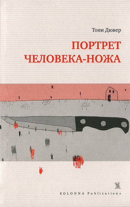 Портрет человека-ножа #1