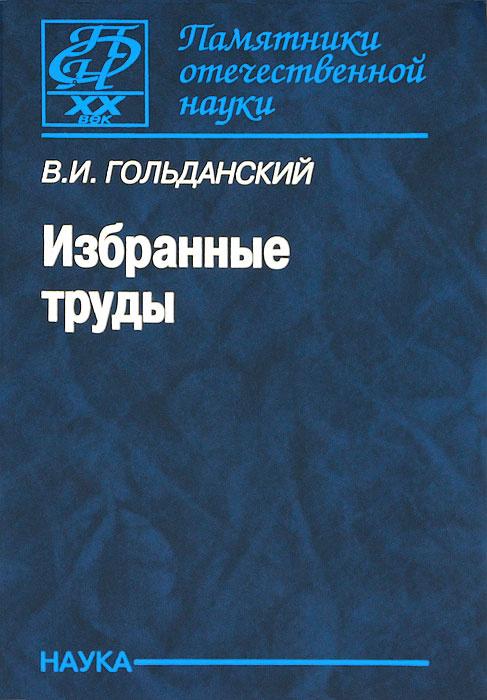 В. И. Гольданский. Избранные труды #1