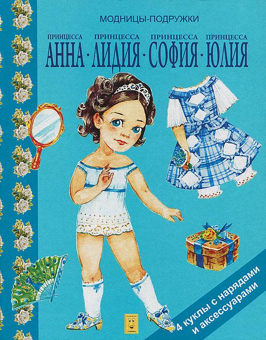 Принцесса Анна, Принцесса Лидия, Принцесса София, Принцесса Юлия. Книги-игрушки  #1