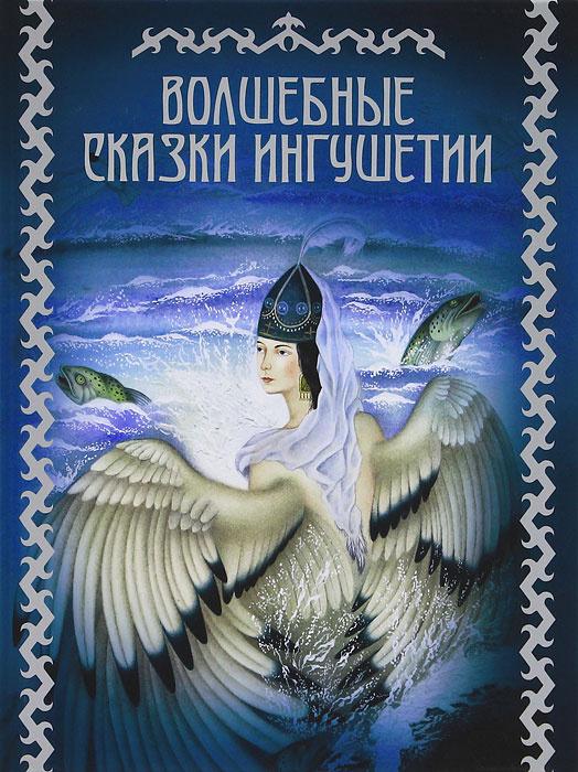 Волшебные сказки Ингушетии #1
