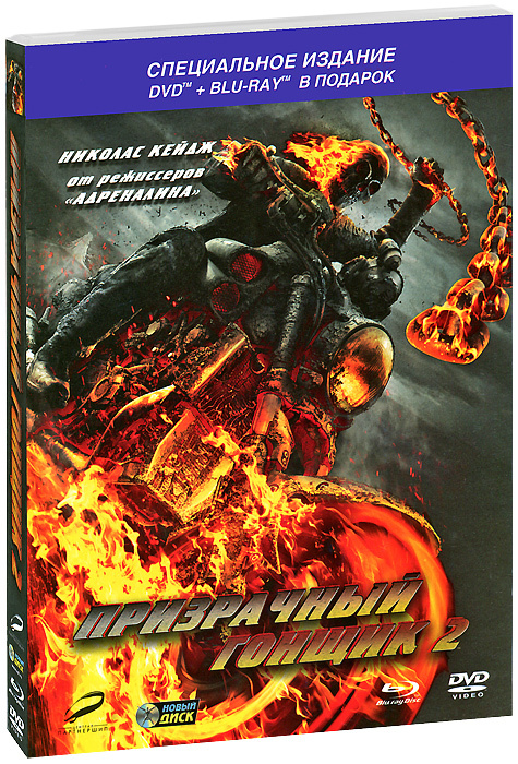 Призрачный гонщик 2 (DVD+ Blu-ray) #1