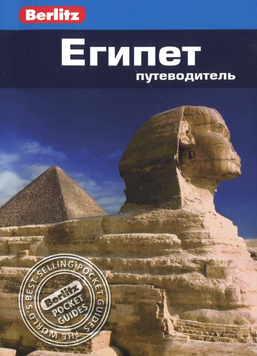 Египет. Путеводитель #1