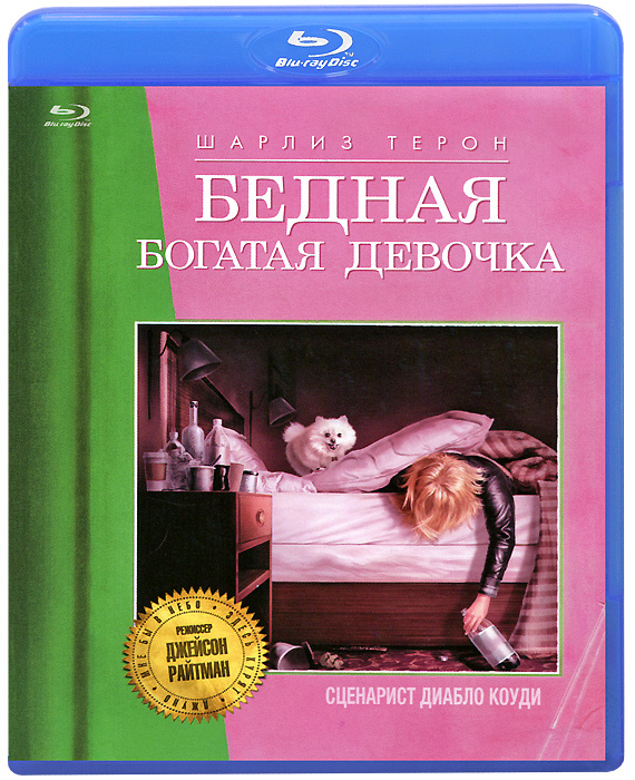 Бедная богатая девочка (Blu-ray) #1