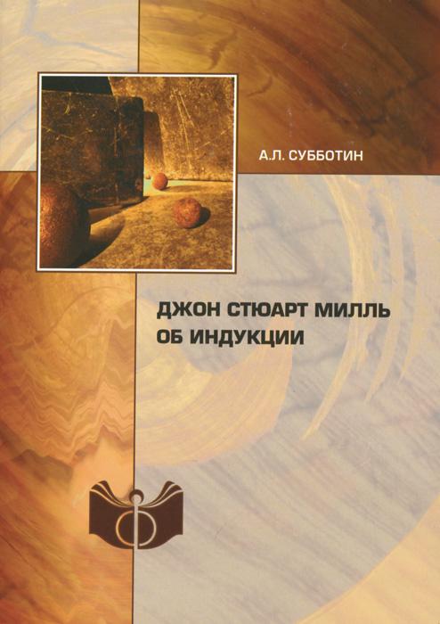 Джон Стюарт Милль об индукции | Субботин Александр Леонидович  #1