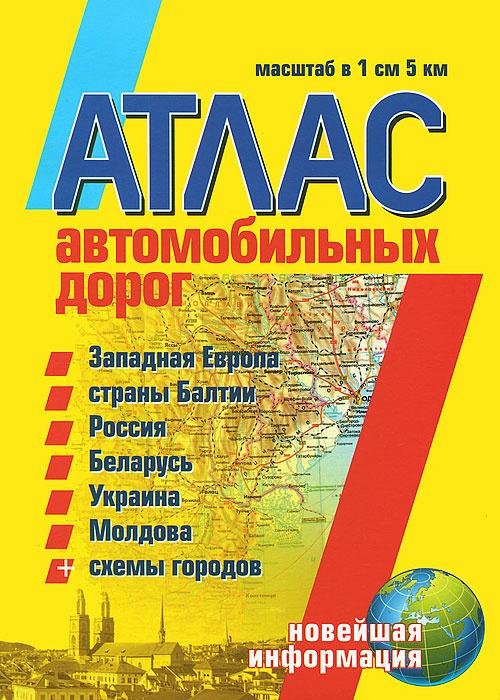 Атлас автомобильных дорог. Западная Европа, страны Балтии, Россия, Беларусь, Украина, Молдова  #1
