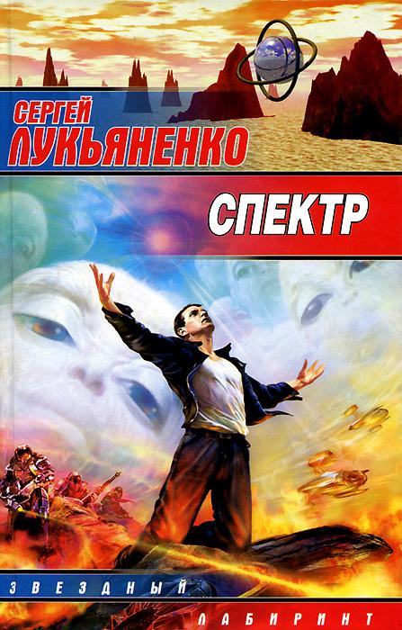 Спектр | Лукьяненко Сергей Васильевич #1