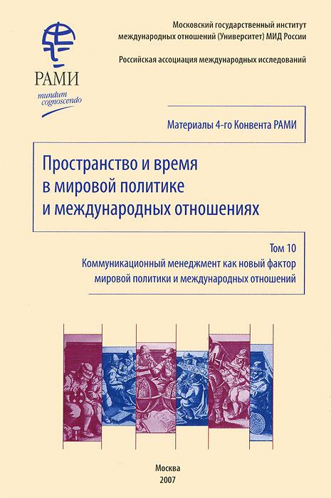 Пространство и время в мировой политике и международных отношениях. Том 10. Коммуникационный менеджмент #1