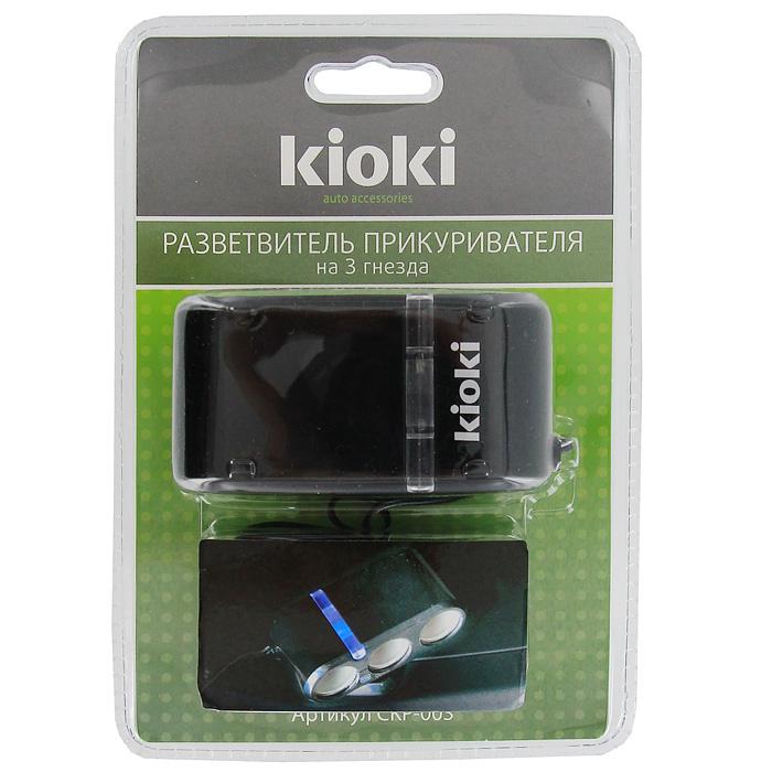 """Разветвитель прикуривателя """"Kioki"""", на 3 гнезда. CKP-003 #1"""