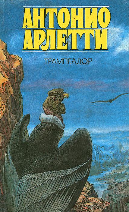 Трампеадор   Сыроечковский Евгений Евгеньевич, Арлетти Антонио  #1