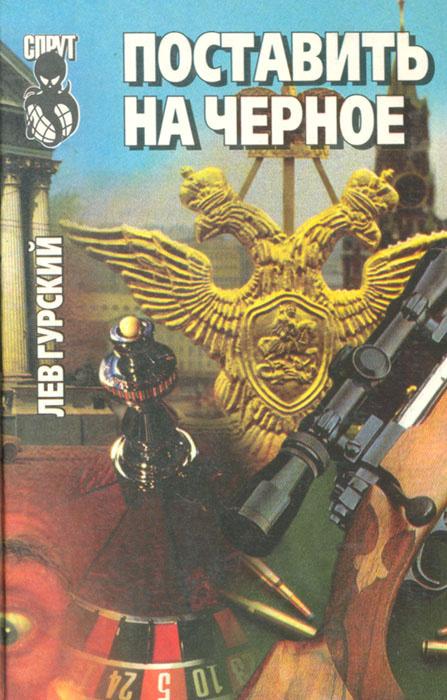 Поставить на черное | Гурский Лев Аркадьевич #1