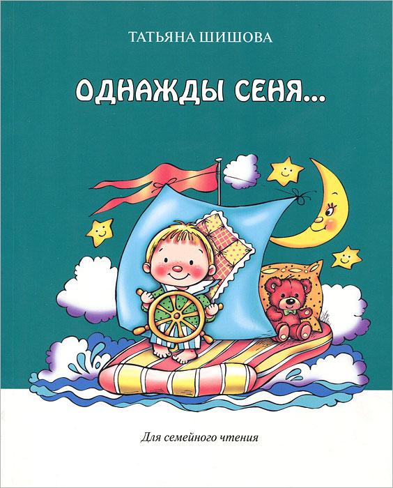 Однажды Сеня... или Много-много историй, рассказанных перед сном  #1