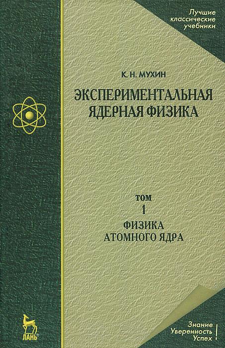 Экспериментальная ядерная физика. В 3 томах. Том 1. Физика атомного ядра  #1