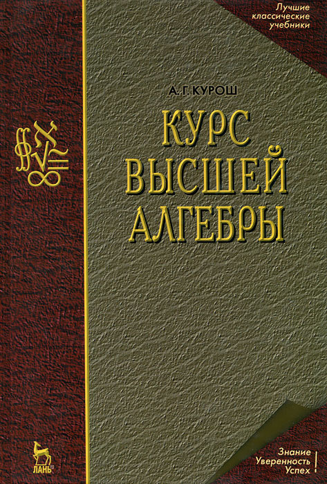 Курс высшей алгебры   Курош Александр Геннадьевич #1