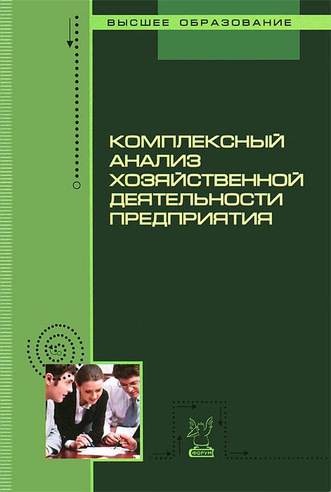 Комплексный анализ хозяйственной деятельности предприятия  #1