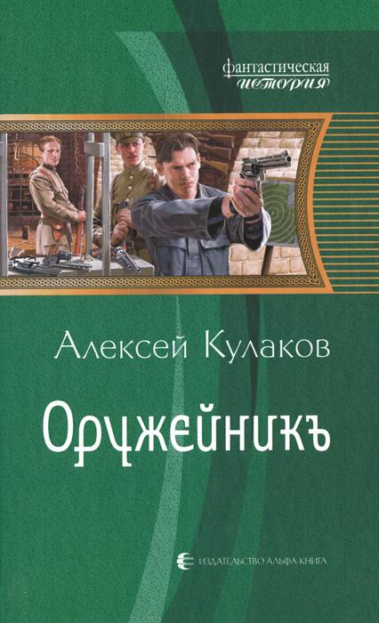 Оружейникъ | Кулаков Алексей Иванович #1