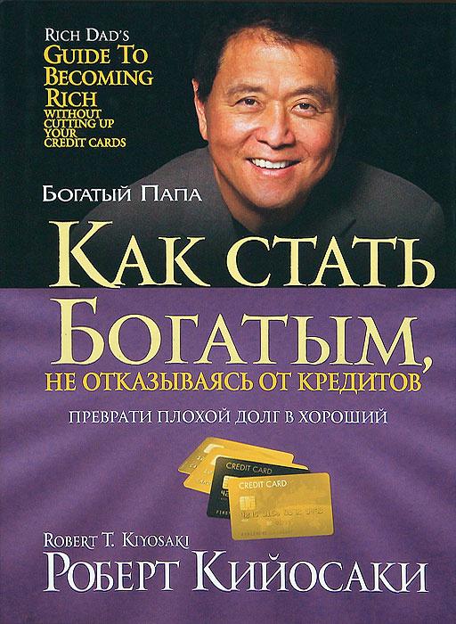 Как стать богатым, не отказываясь от кредитов | Кийосаки Роберт Т.  #1