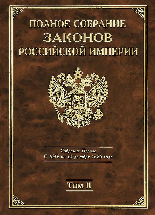 Полное Собрание законов Российской империи. Собрание Первое. С 1649 по 12 декабря 1825 года. Том 2. С #1